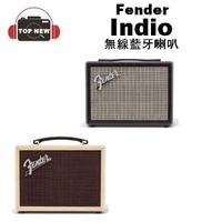 Fender 芬達 無線藍牙喇叭 THE INDIO 無線 藍牙 喇叭 音箱 復古 串聯 公司貨 無贈品