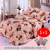 【明媚花顏】加大四件式鋪棉兩用被床包組(組合-台灣製純棉口罩套*3只)