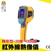 雷射溫度槍 紅外線測溫槍 高溫測溫槍 手持式 非接觸測量-20~+300度  頭手工具