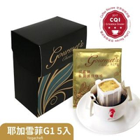 【Gourmet's choice 格美巧義】精品濾掛式咖啡 – 衣索比亞 耶加雪菲G1 /5入(高品質濾掛式咖啡)