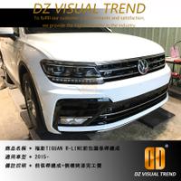 【大眾視覺潮流精品】VW TIGUAN R-LINE 前保桿總成 側標 尾翼 後導流 門板 後中保全套完工價