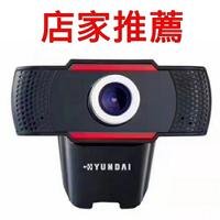 HYUNDAI 韓國現代 原廠 720P 非 羅技 Logitech C270 C310 C130 視訊 網路 攝影機