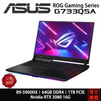 ASUS 華碩 ROG G733 G733QSA-0041A5900H R9/RTX3080/17吋/黑 電競筆電