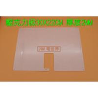 ㊣《JW》透明壓克力板30X22CM 厚度2MM*1086
