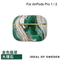 【IDEAL OF SWEDEN】AirPods Pro 北歐時尚瑞典流行耳機保護殼(金色翡翠大理石)