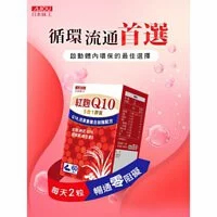 《買二送一》【日本味王】Q10紅麴納豆膠囊 x3盒(60粒/盒)(多重防護、有益調節、舒緩壓力、促進新陳代謝)