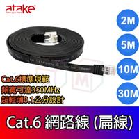 Cat.6網路線扁線 超薄0.1公分 頻寬可達350MHz 網路線 Cat.6 2米 5米 10米 30米 ATake
