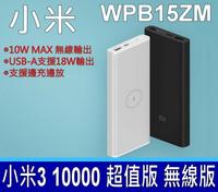 小米行動電源3 10000mAh 超值版 無線版 黑色 台灣小米 行動電源 充電寶 WPB15ZM