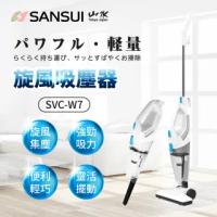 【SANSUI 山水】手持直立二合一兩用HEPA吸塵器(SVC-W7)