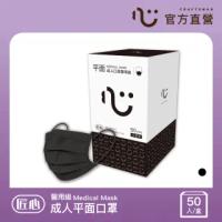 【匠心】三層醫療口罩-成人-黑色-有MD鋼印(50入/盒)