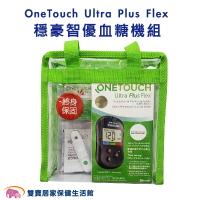 OneTouch Ultra Plus Flex 穩豪智優血糖機組 穩豪血糖機