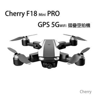 【Cherry】F18 Mini PRO(GPS 5G WiFi 摺疊空拍機)