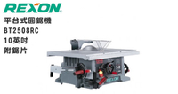 "REXON 10""(254mm)桌上型圓鋸機/附鋁鋸片/簡配"