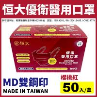 現貨【台灣製造雙鋼印】恒大優衛醫用口罩-櫻桃紅(50入/盒)-成人用《成人口罩、平面口罩、醫療口罩、紅色口罩》