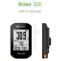UJ BIKE 現貨 Bryton Rider 320E  另有320C 320T 中文無線連網自行車導航記錄器 GPS