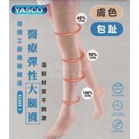 【YASCO 昭惠】醫療漸進式彈性襪x1雙(大腿襪-包趾-膚色)