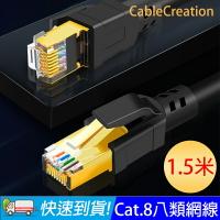 易控王 1.5米  CableCreation 八類網路線 40Gbps CAT.8 CAT8 RJ45 OD6.0 粗線 (CL0317)