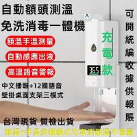 現貨在台免運  酒精消毒機 K10PRO 紅外線感應自動 酒精噴霧機 可感測手部溫度 體溫酒精噴霧機 幾皂機 精噴霧器