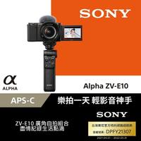 【廣角鏡握把組合】SONY ZV-E10L E10-18mm+GP-VPT2BT握把 Alpha ZV-E10 原廠公司貨 微單眼相機 翻轉觸控螢幕 Vlogger機皇
