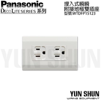 【Panasonic 國際牌】星光系列-110V雙插座附接地-含蓋板(WTDFP15123)