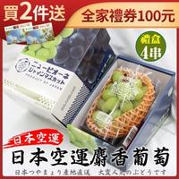 【WANG 蔬果】日本長野/山梨縣溫室麝香葡萄(4串_350-400g/串)