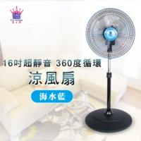 【富王】16吋 超靜音360度循環涼風扇(FW-1638)
