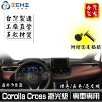 Corolla Cross避光墊【多材質】/適用於 cross避光墊 corolla cross 避光墊 儀表墊 /台製