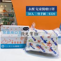 ▶︎現貨中 台灣製 醫療口罩 雙鋼印  永猷兒童口罩50入 平面口罩 怪手圖案