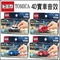 【Fun心玩】正版 TOMICA 4D 實車引擎 警車 14652 消防車 14653 藍寶基尼 14654紅 55藍