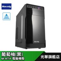 Mavoly 松聖 葡萄柚 M-ATX 電腦 機殼