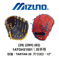 MIZUNO 牛皮手套 內野手套 投手手套 美津濃 棒球 壘球 投手 野手 硬式 手套 內野 外野 棒球手套 壘球手套