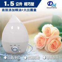 【Denil Milu 宇晨】水氧香薰機1.5L(DM-202B)