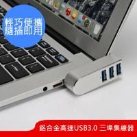 【CHOSEN】歐美熱銷新一代鋁合金極速 三埠USB3.0集線器(3 Port USB HUB/筆電神器)