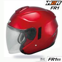 M2R 安全帽 FR1 FR-1 素色 酒紅 內藏墨鏡 雙層鏡片 抗UV強化耐磨 雙D扣 半罩內襯全可拆