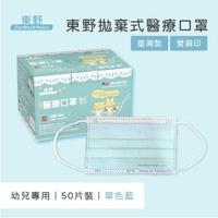 【東野】幼幼醫療口罩50入 單色藍(台灣製/雙鋼印)