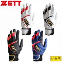 新品上新 日本捷多ZETT 少年款棒壘球打擊手套BG680(可水洗)
