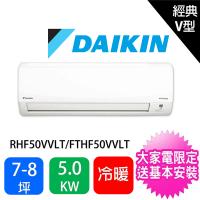 【★DAIKIN 大金】7-8坪經典V型變頻冷暖分離式冷氣(RHF50VVLT/FTHF50VVLT)