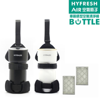 【HYPASS海帕斯】防疫抗菌 二代空氣瓶子小全配 限量加贈濾網1入(N95口罩等級濾材 過濾PM2.5 車用清淨機)