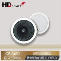【HD COMET】6吋圓形嵌入式喇叭(CP-A650)