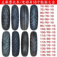 新品上新正新輪胎 全系列 摩托車踏板電動車真空胎60/70/80/90/100/110/120/130-10