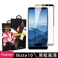 華為 Mate 10  高品質9D玻璃鋼化膜黑邊透明保護貼(Mate10保護貼Mate10鋼化膜)