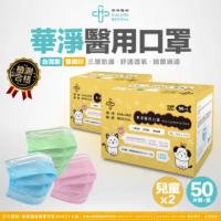 【華淨醫材】華淨兒童醫用口罩 兩盒優惠組(藍/綠/粉紅 任選)