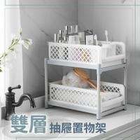 雙層鏤空抽屜式置物架 廚房收納架 廚下收納 浴室收納架 冰箱收納架