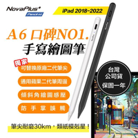 【NovaPlus】Pencil A6(Apple iPad Pencil)