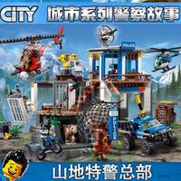 兼容樂高城市系列山地特警系局男孩子拼裝積木玩具警察局軍事房子