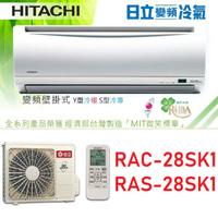 【HITACHI日立】4-5坪精品系列變頻冷專分離冷氣(RAC-28SK1/RAS-28SK1)