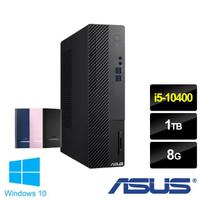 【ASUS送輕薄快充行電】華碩 H-S500SA i5-10400 六核電腦(i5-10400/8G/1TB/W10)