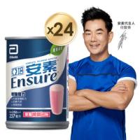 【亞培】安素草莓減甜口味237ml x24入(均衡營養、增強體力、幫助肌肉生長)