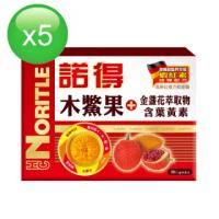【諾得】木鱉果+金盞花萃取物含葉黃素高單位複方軟膠囊(30顆X5盒)