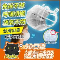 【24H出貨】3D造型 口罩架 口罩夾 口罩透氣神器 防水透氣口罩支撐內墊 可水洗【Z201209】【領券滿額折50】